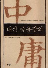 대산 중용강의