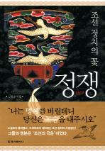 조선 정치의 꽃 정쟁