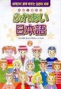 후레아이 일본어 2(한국어판)(CD:1포함)