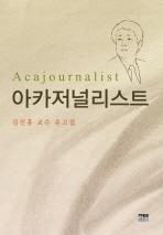 아카저널리스트