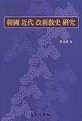 한국 근대 개신교사 연구