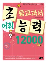 초등교과서 어휘 능력 12000: A-1단계