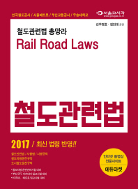 철도관련법(2017)