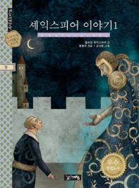 셰익스피어 이야기 1(계림세계명작 12)