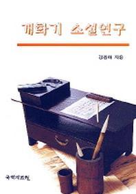 개화기 소설연구