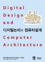 디지털논리와 컴퓨터설계