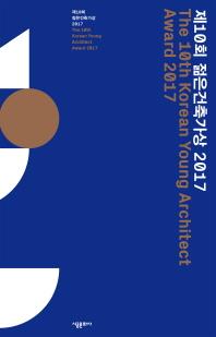 젊은건축가상 2017(제10회)