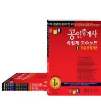 경록 공인중개사 1, 2차 족집게 교수노트 세트(2019)