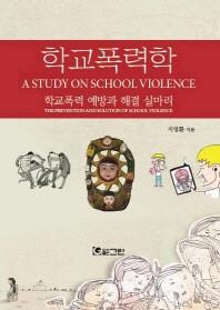 학교폭력학