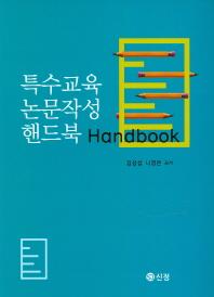특수교육 논문작성 핸드북