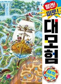 발견! 미로! 대모험: 해적 어드벤처