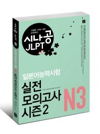 시나공 JLPT 일본어능력시험 N3 실전 모의고사 시즌2