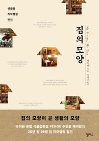 집의 모양