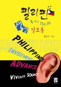 필리핀 투자와 진출을 위한 생생 정보통