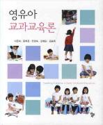 영유아 교과교육론