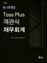 K-IFRS Toss Plus 객관식 재무회계