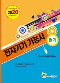 전자기기 기능사 필기(2020)