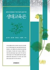 생태소양 함양과 지속가능한 삶을 위한 생태교육론