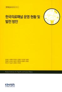 한국의료패널 운영 현황 및 발전 방안