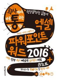 회사에서 바로 통하는 엑셀 파워포인트 워드 2016 + 원노트