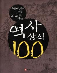 초등학생이 가장 궁금해 하는 역사상식 100