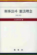 형사법과 헌법이념. 3