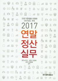 연말정산 실무(2017)