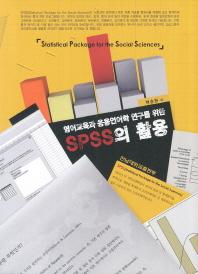 영어교육과 응용언어학 연구를 위한 SPSS의 활용