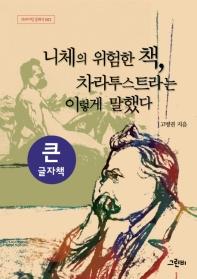 니체의 위험한 책, 차라투스트라는 이렇게 말했다(큰글자책)