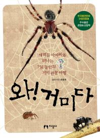 와! 거미다