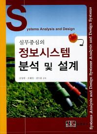 실무중심의 정보시스템 분석 및 설계