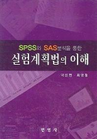 SPSS와 SAS 분석을 통한 실험계획법의 이해
