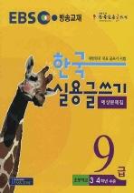 한국실용글쓰기 예상문제집 9급(EBS 방송교재)(2008)