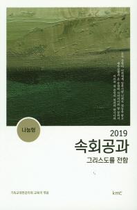 속회공과(나눔형)(2019)