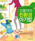 꼬물댁의 친환경 아기밥