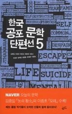 한국 공포 문학 단편선. 5