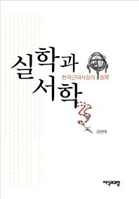 실학과 서학