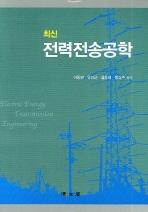 전력전송공학 (최신)