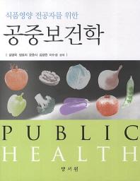 식품영양 전공자를 위한 공중보건학
