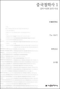 중국철학사. 1: 공자 이전의 중국 사상