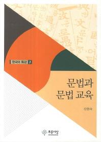 문법과 문법 교육