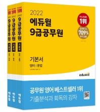 2022 에듀윌 9급 공무원 기본서 영어 세트