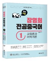 장영희 전공중국어. 1: 교육론과 어학개론