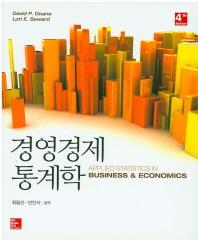 경영경제 통계학