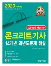 Speed Master 콘크리트기사 14개년 과년도문제 해설(2020)