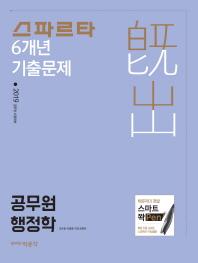 스파르타 공무원 행정학 6개년 기출문제(2019)
