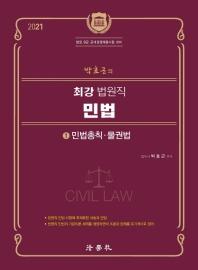 박효근의 최강 법원직 민법. 1: 민법총직 물권법(2021)