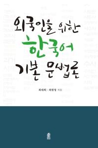 외국인을 위한 한국어 기본 문법론