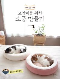 고양이를 위한 소품 만들기