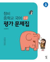 창비 중학교 국어 중1-2 평가 문제집(2020)